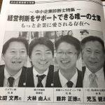 【メディア掲載情報】中小企業診断士特集