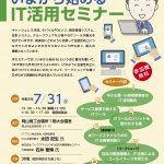 """【開催レポート】サービス産業の生産性向上を目指す!""""いまから始める"""" IT活用セミナー"""